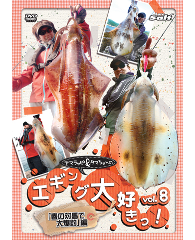 ヤマラッピ&タマちゃんのエギング大好きっ! vol.8