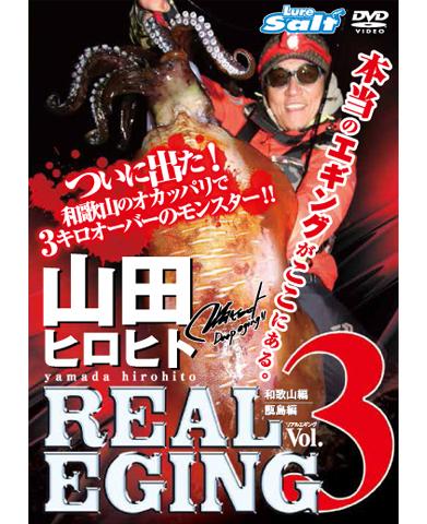 山田ヒロヒト REAL EGING(リアルエギング)  vol.3
