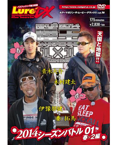 ルアーマガジン・ザ・ムービーDX Vol.16 「陸王2014 シーズンバトル01春x2編」