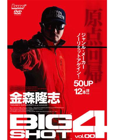 「BIG SHOT」vol.4 金森隆志