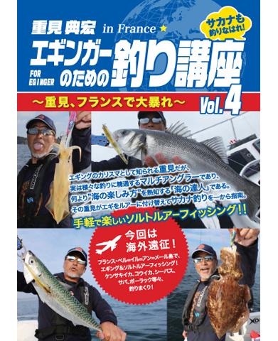 重見典宏・エギンガーのための釣り講座Vol.4