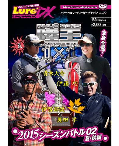 Lure magazine the movie DX vol.20「陸王2015 シーズンバトル02夏・秋編」