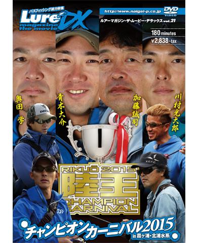 Lure magazine the movie DX vol.21「陸王2015チャンピオンカーニバルin霞ヶ浦・北浦水系」