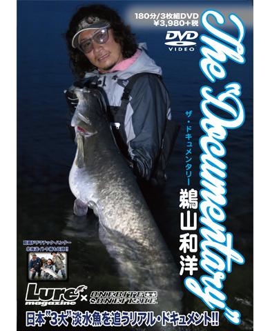 ザ・ドキュメンタリー 鵜山和洋