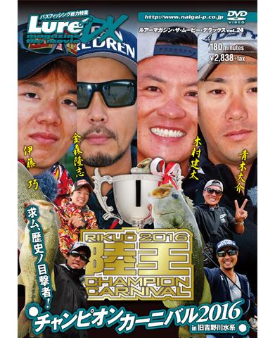 Lure magazine the movie DX vol.24  「陸王2016 チャンピオン・カーニバル」