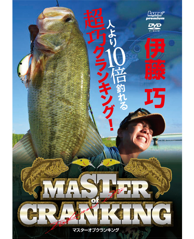 Master of cranking 伊藤 巧