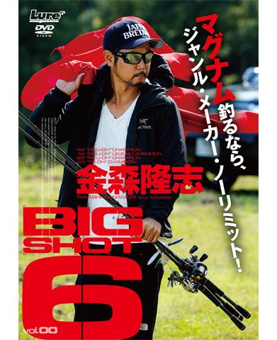 「BIG SHOT」vol.6 金森隆志(3/16発売)