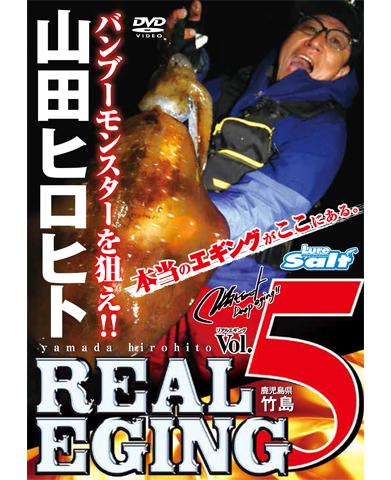 山田ヒロヒト REAL EGING(リアルエギング)  vol.5