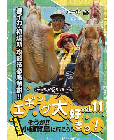 ヤマラッピ&タマちゃんのエギング大好きっ! vol.11