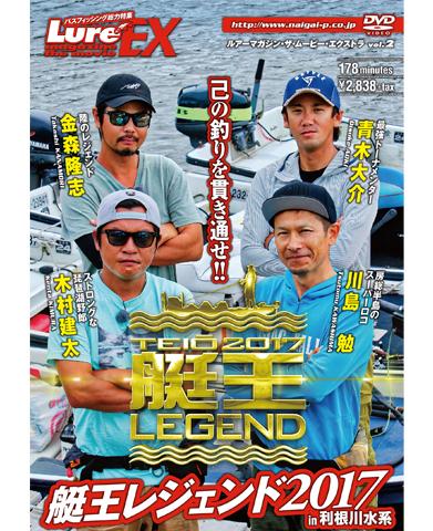 ルアーマガジン・ザ・ムービーEX vol.02「艇王レジェンド2017」