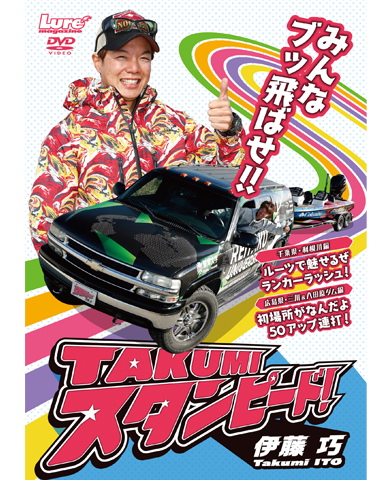 タクミスタンピード(2/8発売)