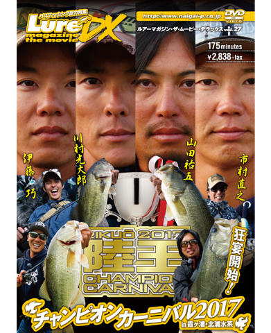 Lure magazine the movie DX vol.27  「陸王2017 チャンピオン・カーニバル」in霞ヶ浦・北浦水系