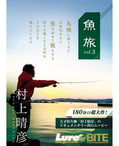 村上晴彦 魚旅 vol.3
