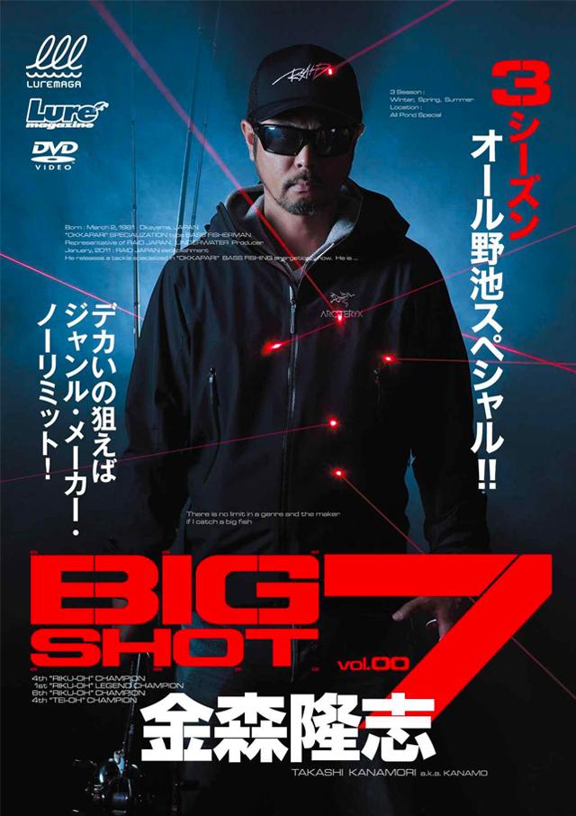 「BIG SHOT」vol.7 金森隆志(2/8発売)