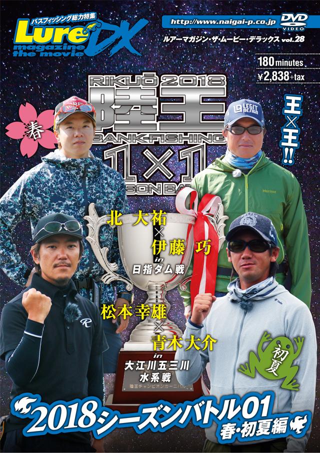 Lure magazine the movie DX vol.28 「陸王2018 シーズンバトル01春・初夏編」(11/2発売)