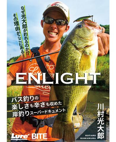 川村光大郎DVD「ENLIGHT(エンライト)」