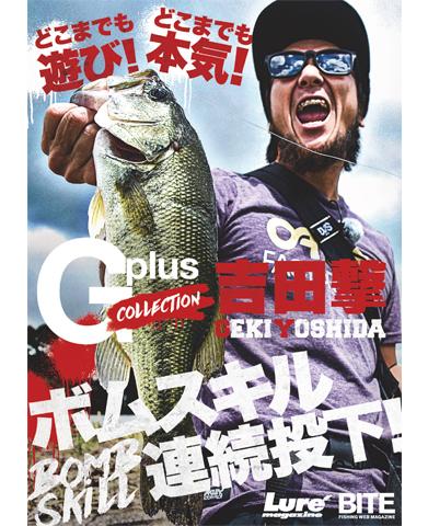 吉田 撃DVD「G_plus collection(ジー・コレクション)