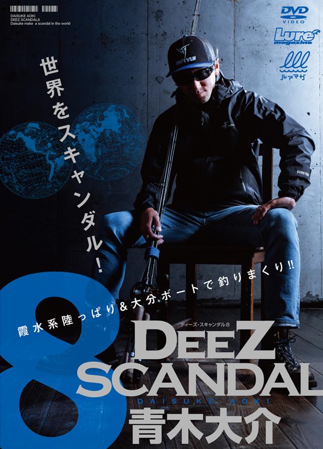 青木大介 DEEZ SCANDAL8