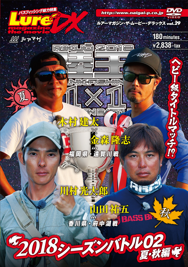Lure magazine the movie DX vol.29(2/6発売)