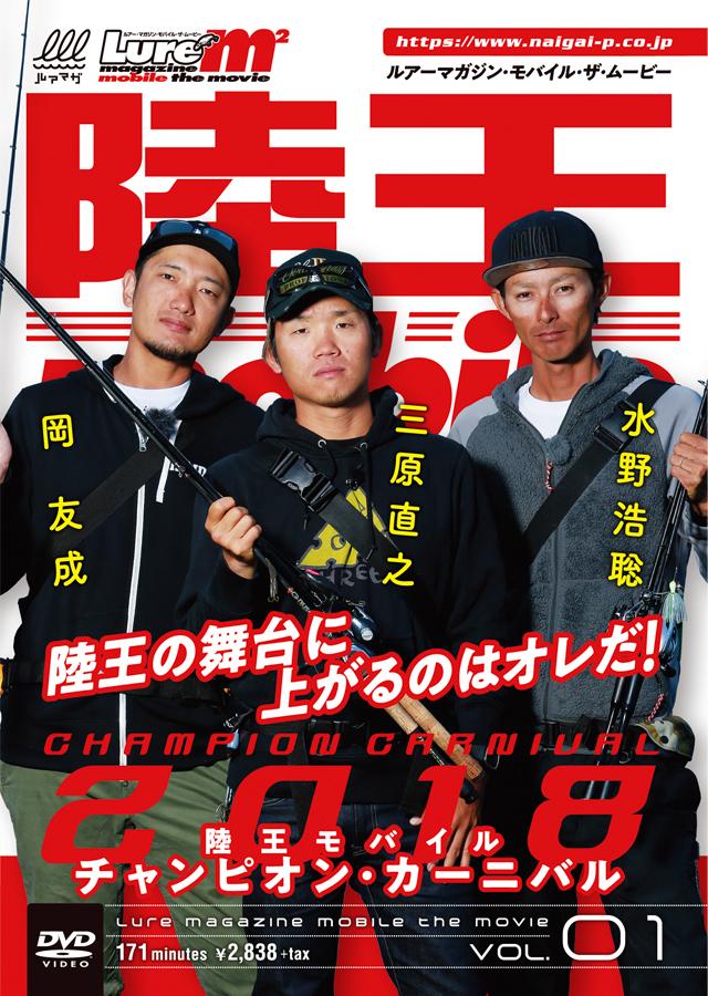 陸王モバイル2018 チャンピオン・カーニバル(3/10発売)