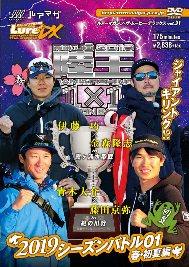 Lure magazine the movie DX vol.31(10/31発売)