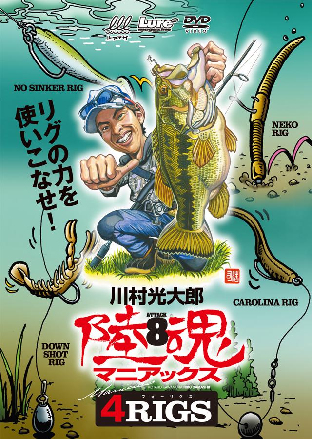 川村光大郎 陸魂マニアックス2 4RIGS(陸魂8)(3/26発売)