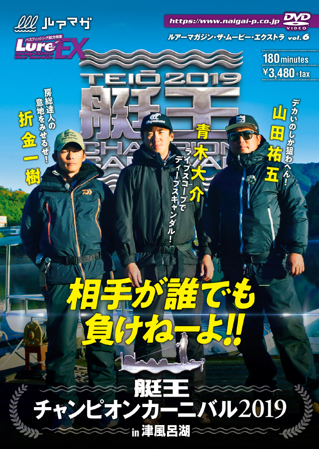 LMEX vol.06「艇王2019チャンピオンカーニバル」(2/3発売)