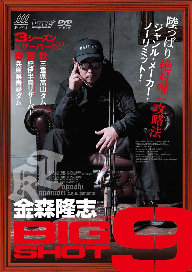 「BIG SHOT」vol.9 金森隆志(4/9発売)