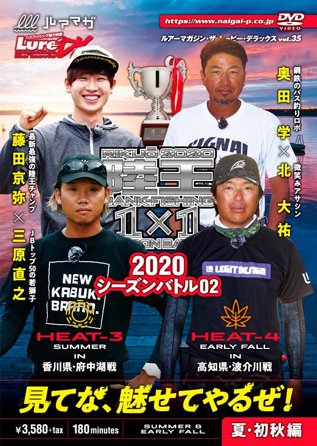 ルアーマガジン・ザ・ムービーDX Vol.35   陸王2020シーズンバトル02夏・初秋編(2/25発売)