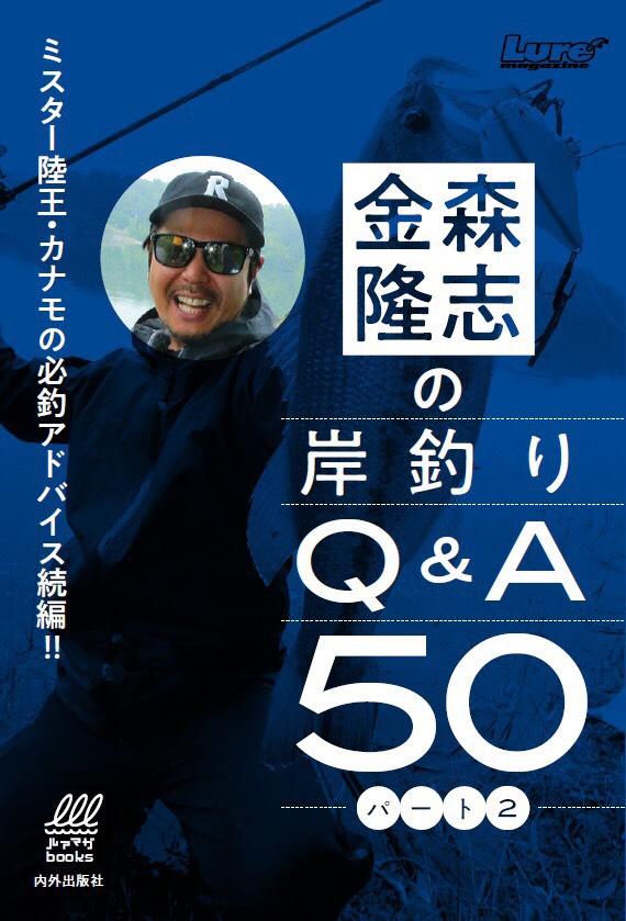 金森隆志の岸釣りQ&A50 パート2 ミスター陸王・カナモの必釣アドバイス!! (ルアマガブックス 2)