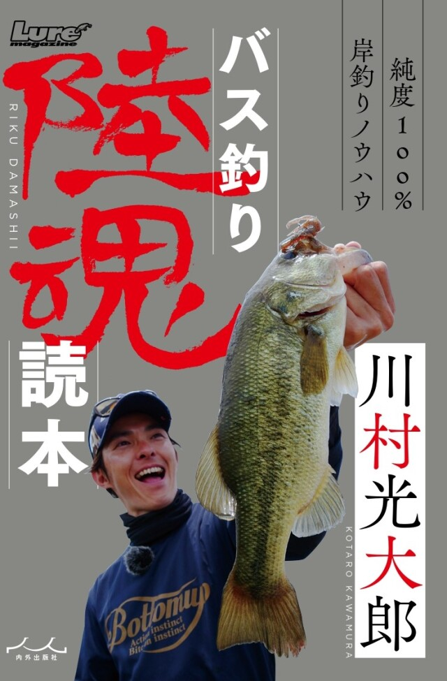 バス釣り陸魂読本