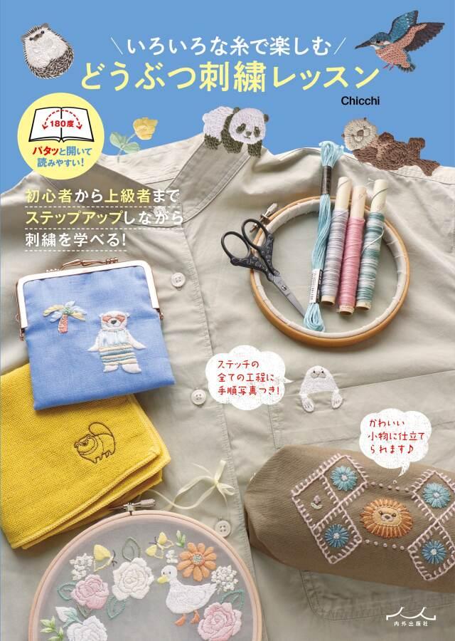 いろいろな糸で楽しむ どうぶつ刺繍レッスン