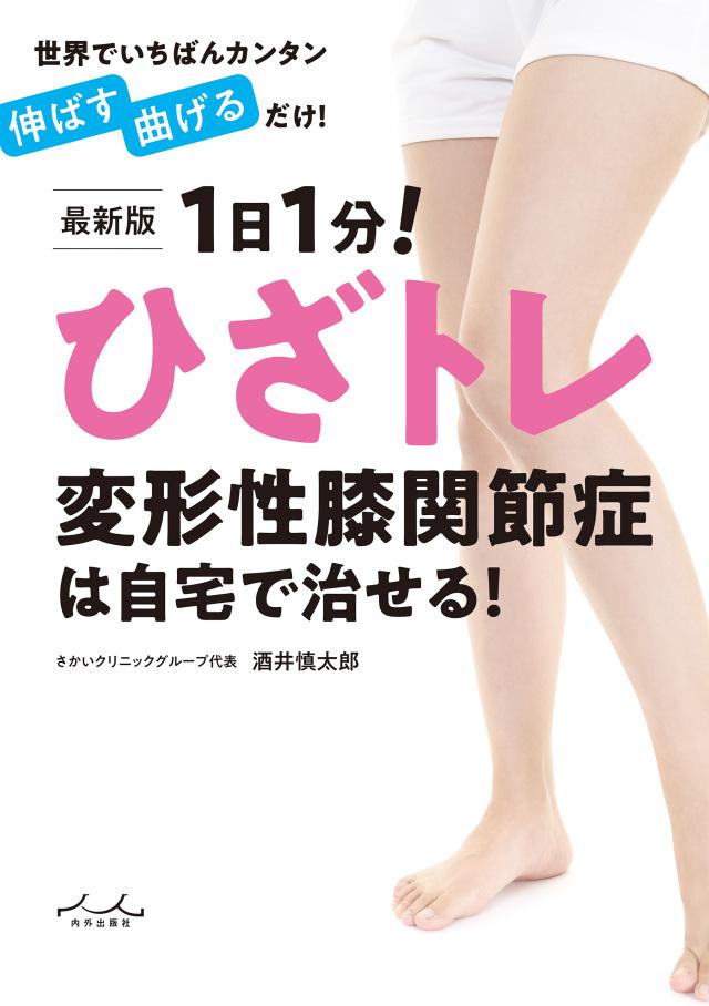 1日1分! ひざトレ 変形性膝関節症は自宅で治せる!