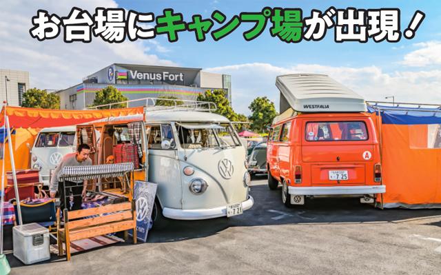 カーショー特別枠(キャンプ)エントリー