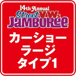 【VWSジャンボリー2020】カーショー ラージ タイプ1