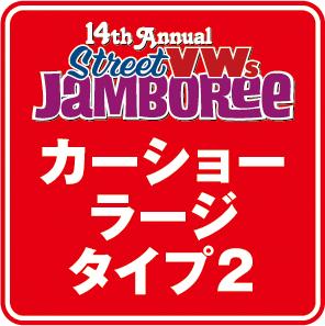 【VWSジャンボリー2020】カーショー ラージ タイプ2