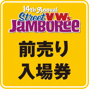 【VWSジャンボリー2020】前売り券