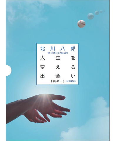 CDブック 北川八郎(人生を変える出会い) by KIQTAS