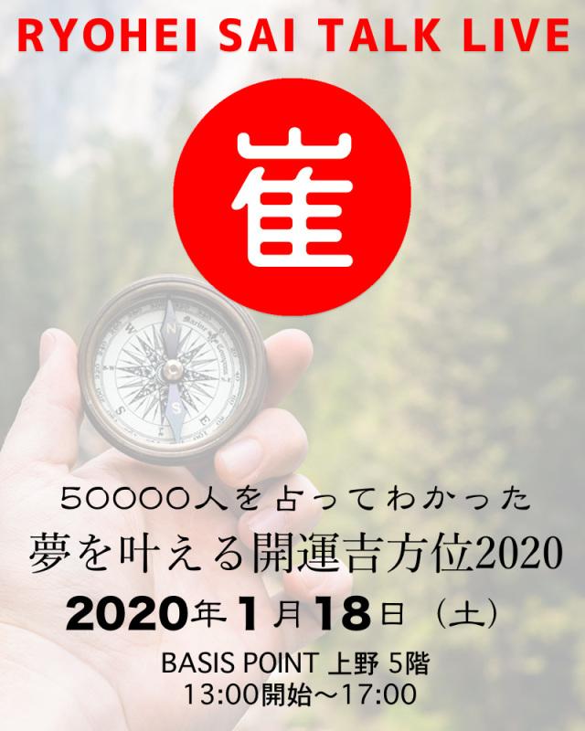 崔 燎平 開運トークライブ 『50000人を占ってわかった 夢を叶える開運吉方位2020』