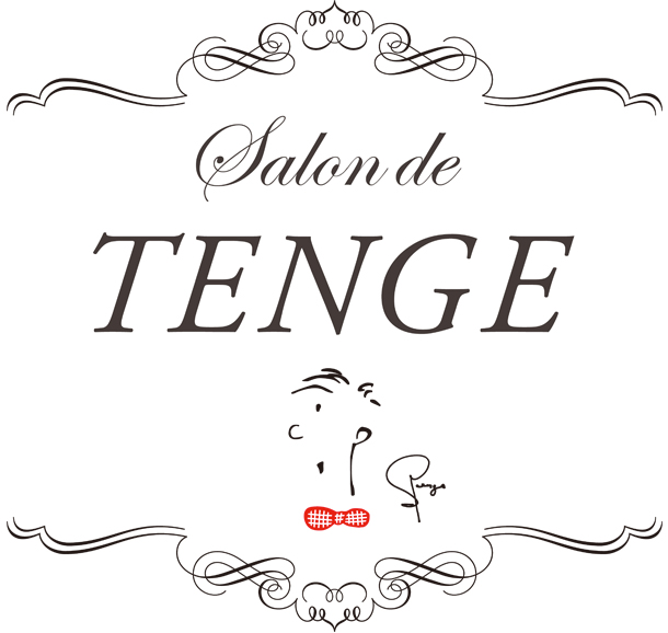 「salon de TENGE」ご入会