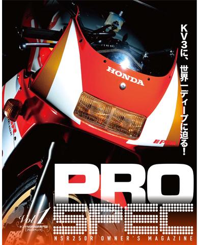 PROSPEC-021