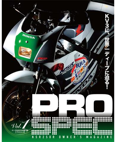 PROSPEC-018/89Y