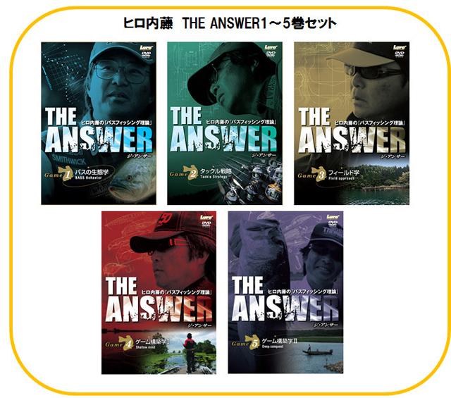 ヒロ内藤 THE ANSWER1~5巻セット