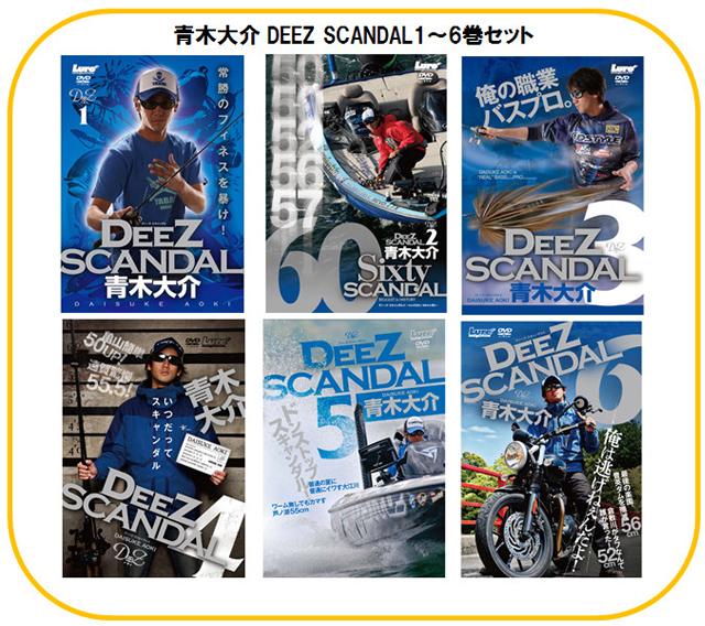 青木大介 DEEZ SCANDAL1~6巻セット