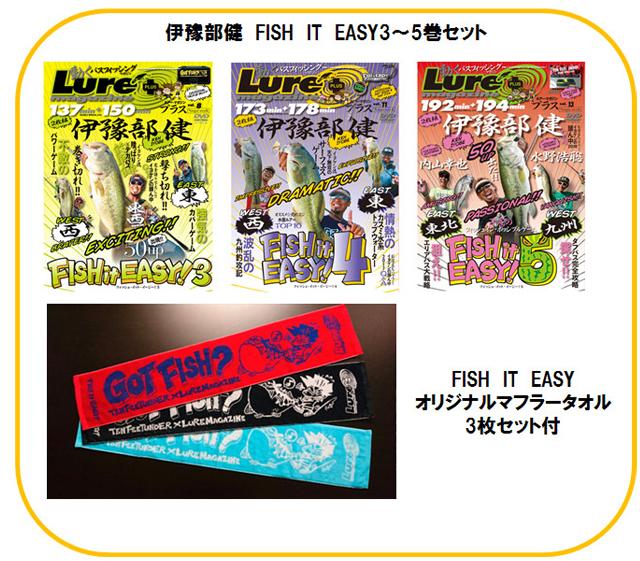 伊豫部健 FISH IT EASY3~5巻セット