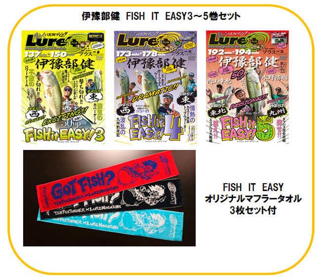 伊豫部健 FISH IT EASY3~5巻セット