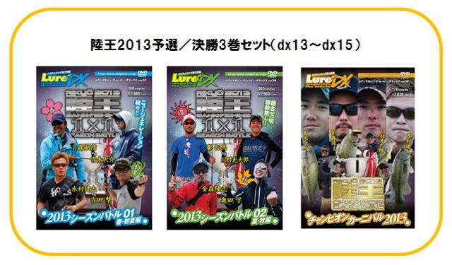 陸王2013予選/決勝3巻セット(dx13~dx15)