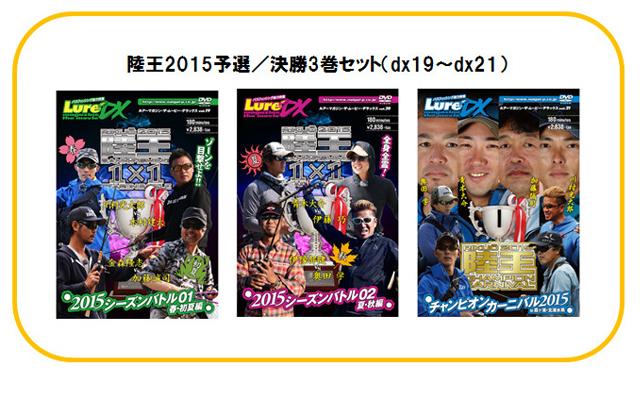 陸王2015予選/決勝3巻セット(dx19~dx21)