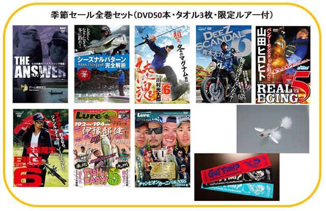 季節セール全巻セット(DVD50本/タオル3枚/限定ルアー付)先着1名