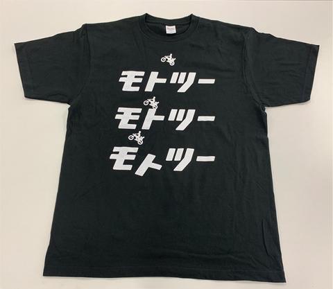 モトツーリング オリジナルTシャツ夏ver(モトツー三連星)